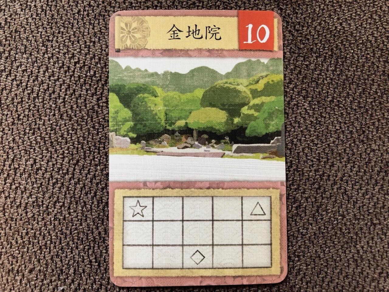「金地院」の名庭園カード(10点)