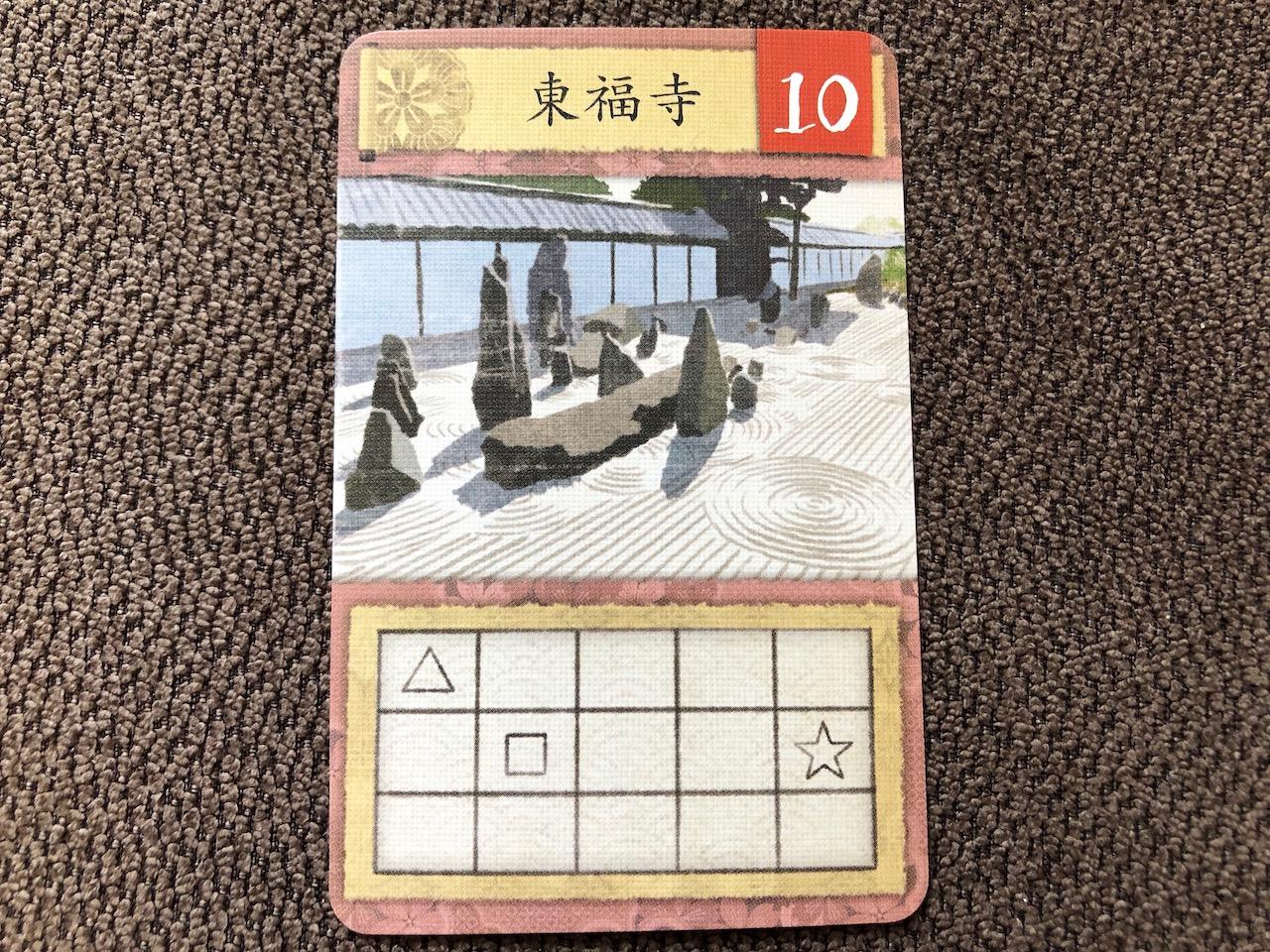 「東福寺」の名庭園カード(10点)