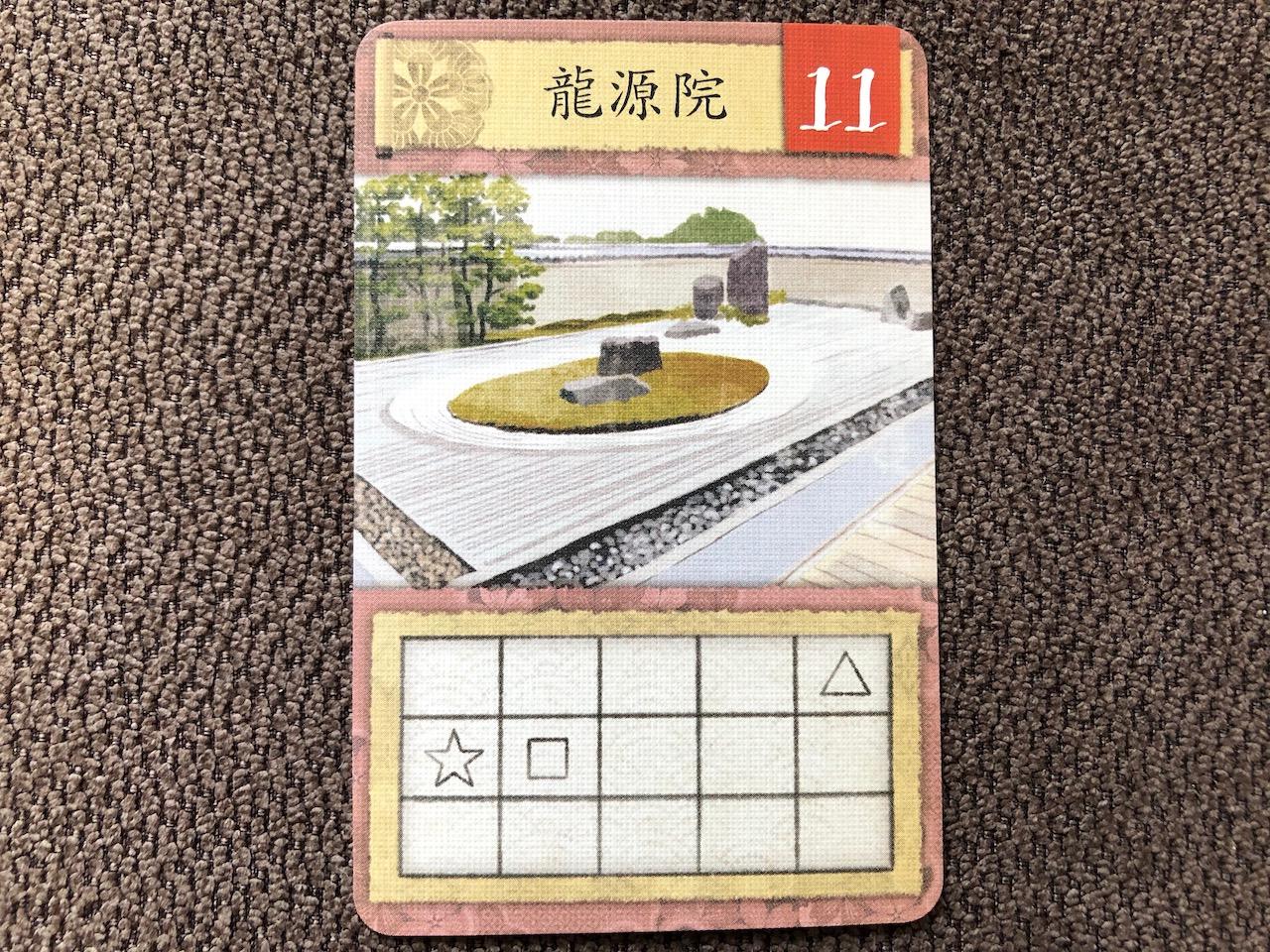 「龍源院」の名庭園カード(11点)
