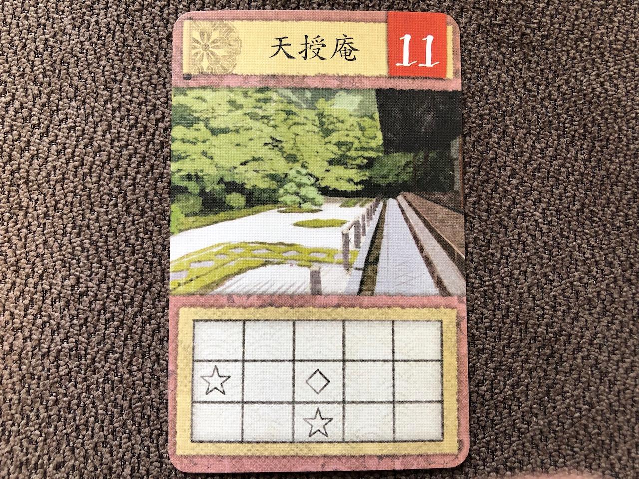 「天授庵」の名庭園カード(11点)