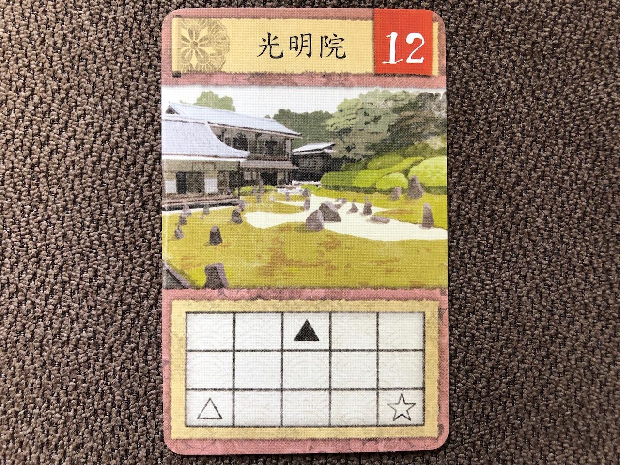 「光明院」の名庭園カード(12点)