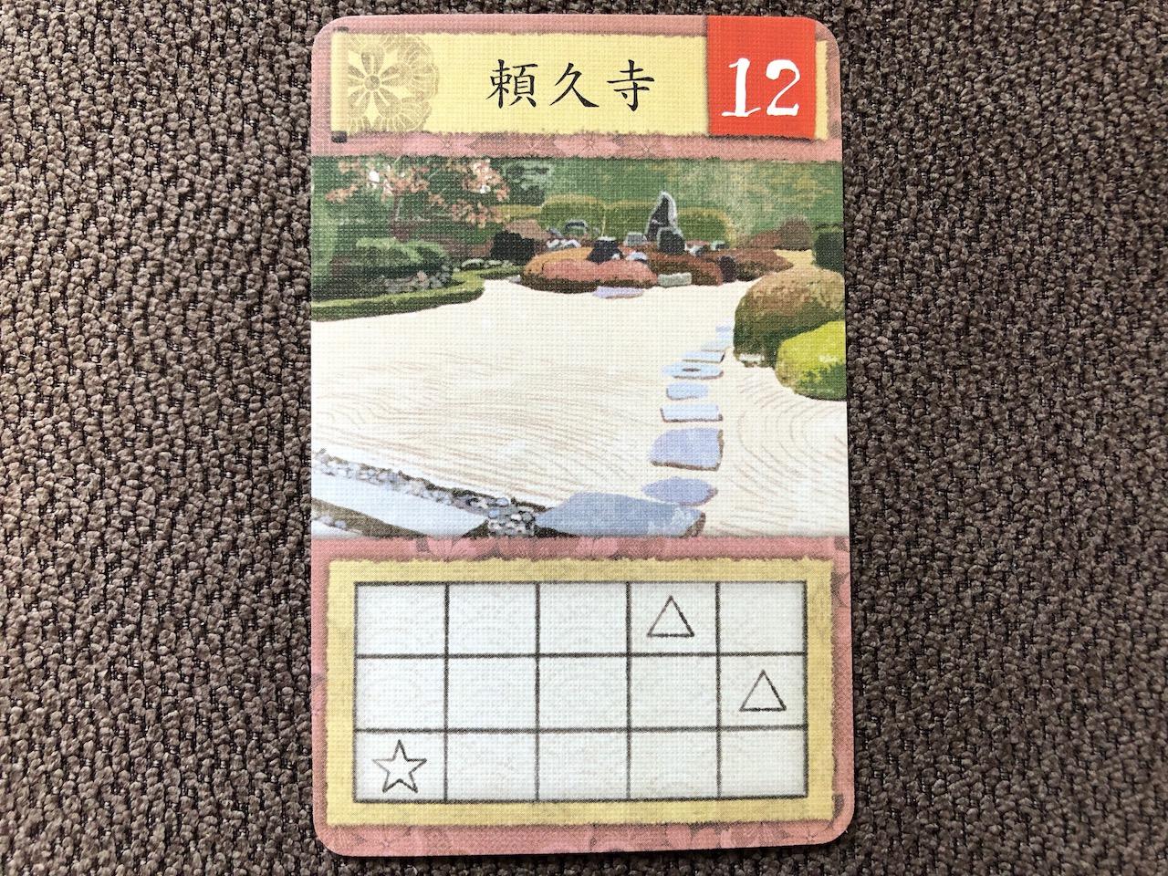 「頼久寺」の名庭園カード(12点)