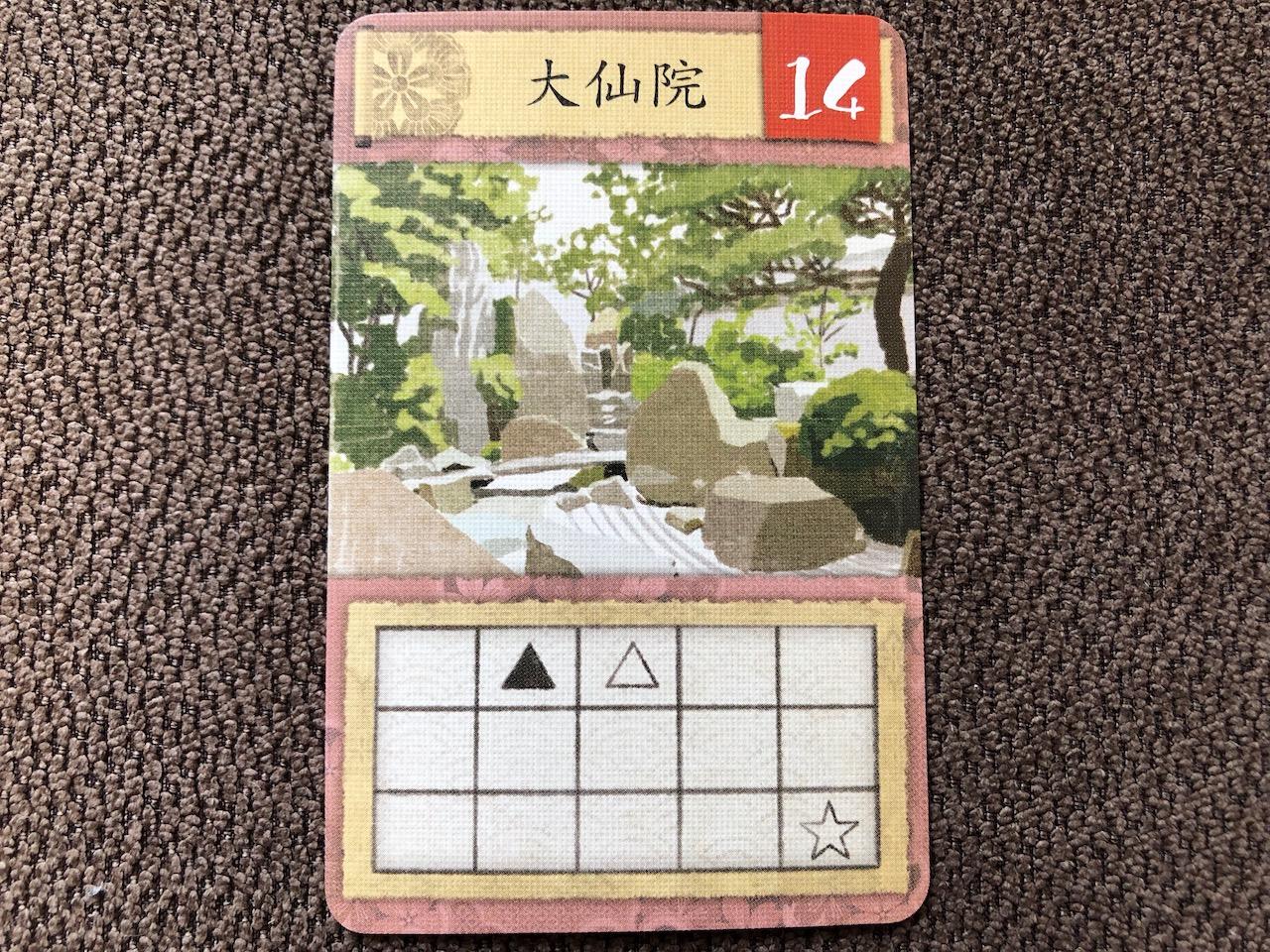 「大仙院」の名庭園カード(14点)