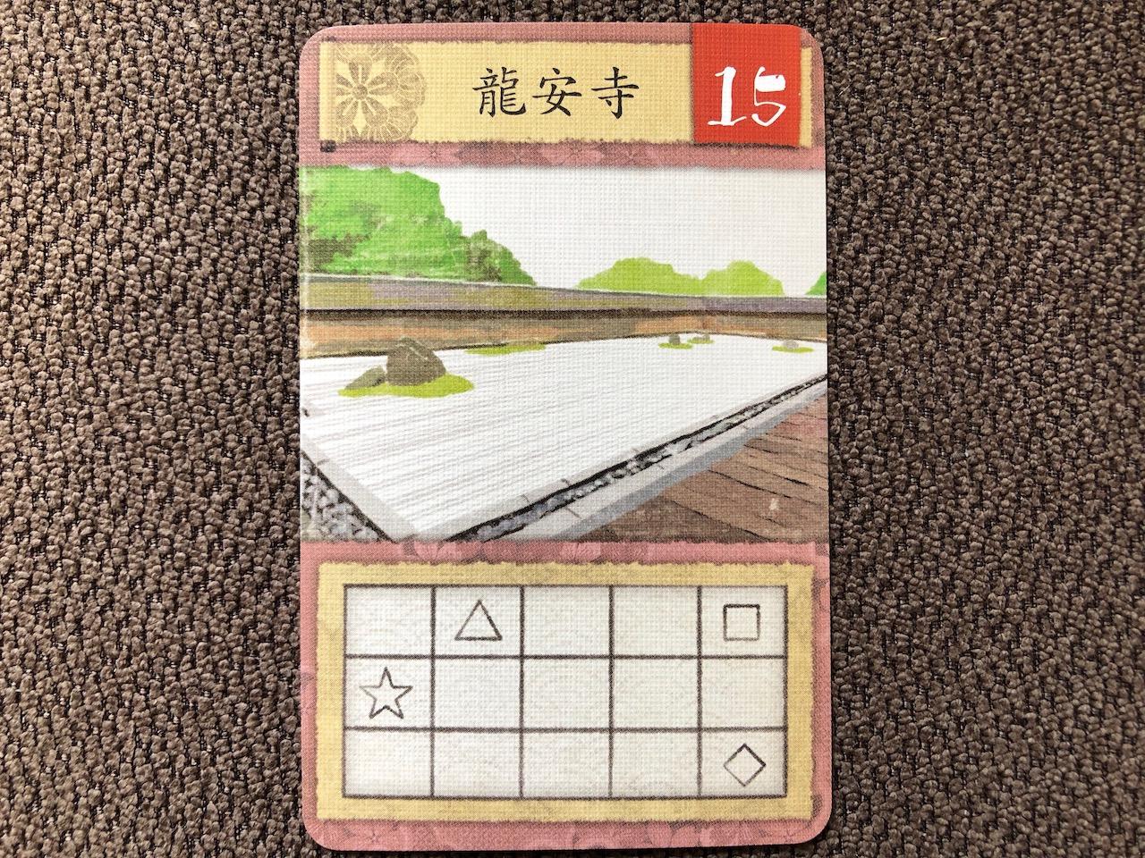 「龍安寺」の名庭園カード(15点)
