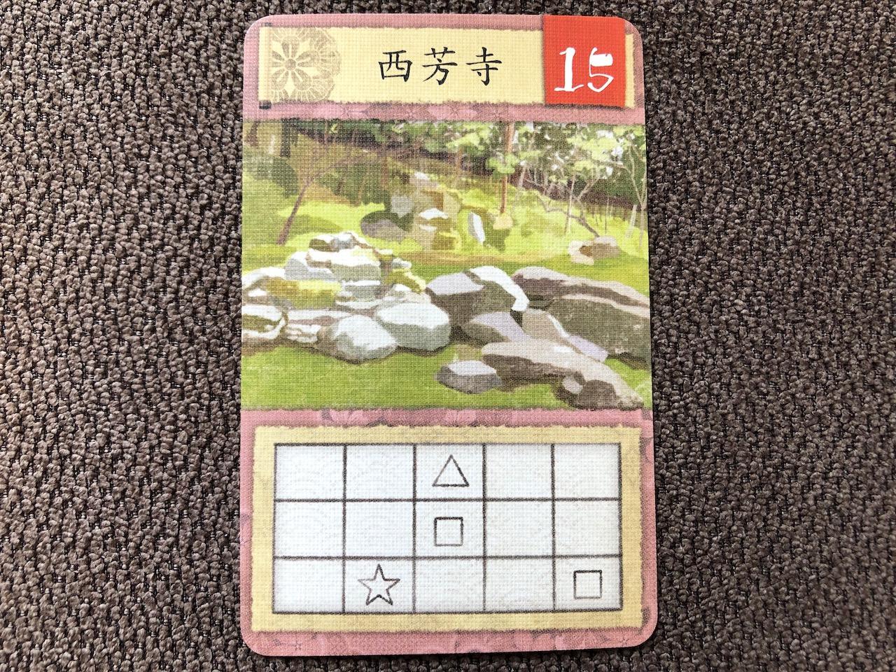 「西芳寺」の名庭園カード(15点)