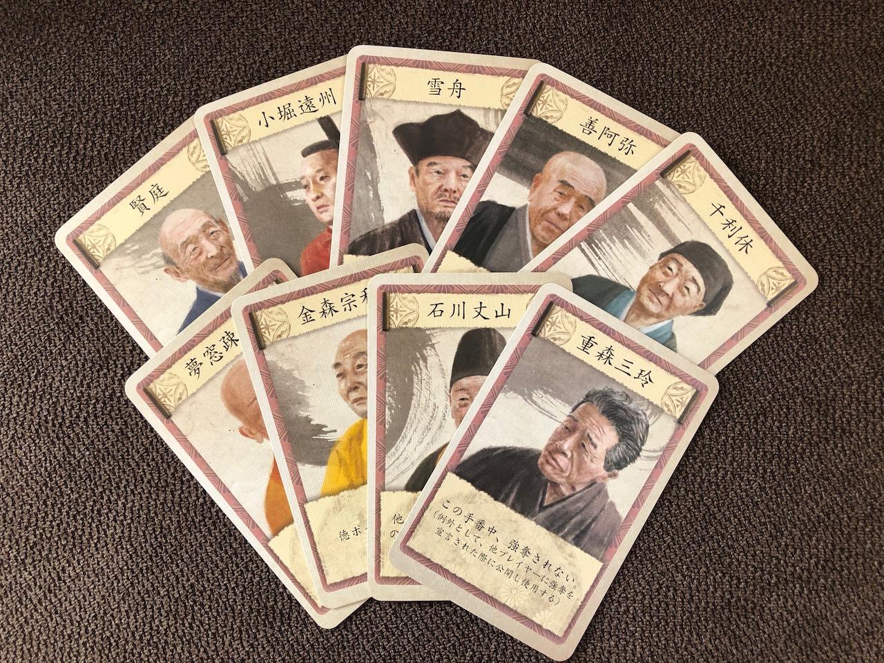 ボードゲーム「枯山水」の作庭家カード