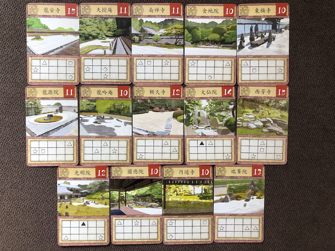 ボードゲーム「枯山水」の名庭園カード