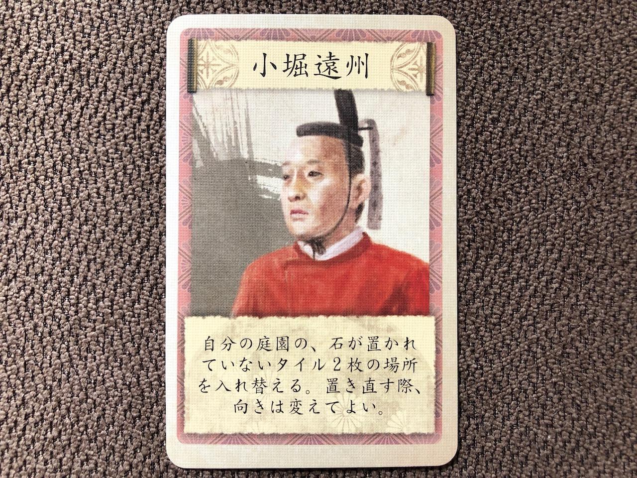 小堀遠州の作庭家カード