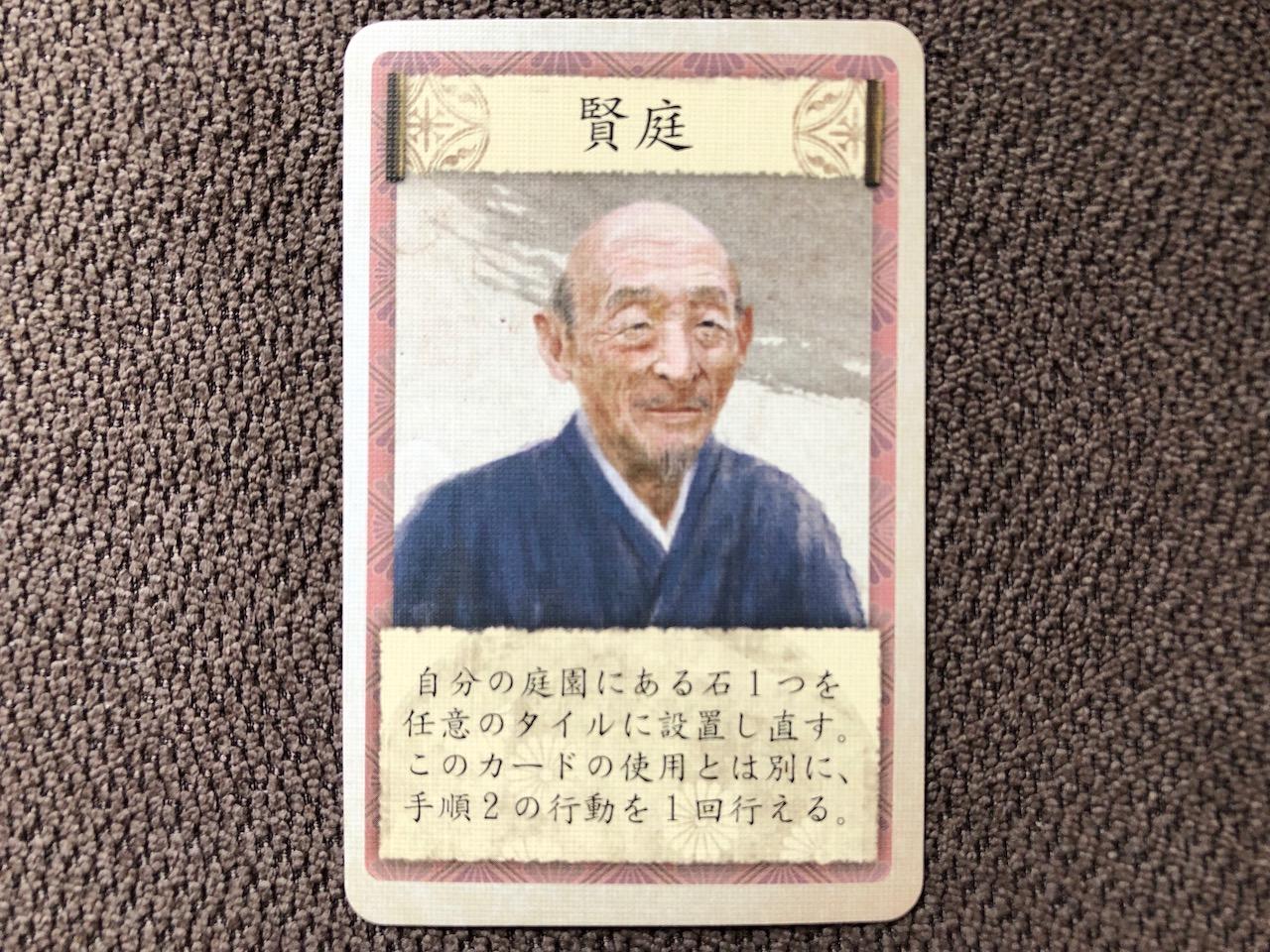 賢庭の作庭家カード