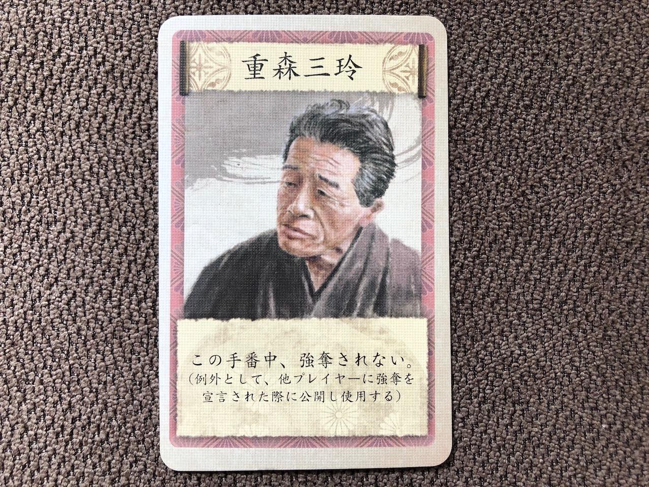 重森三玲の作庭家カード