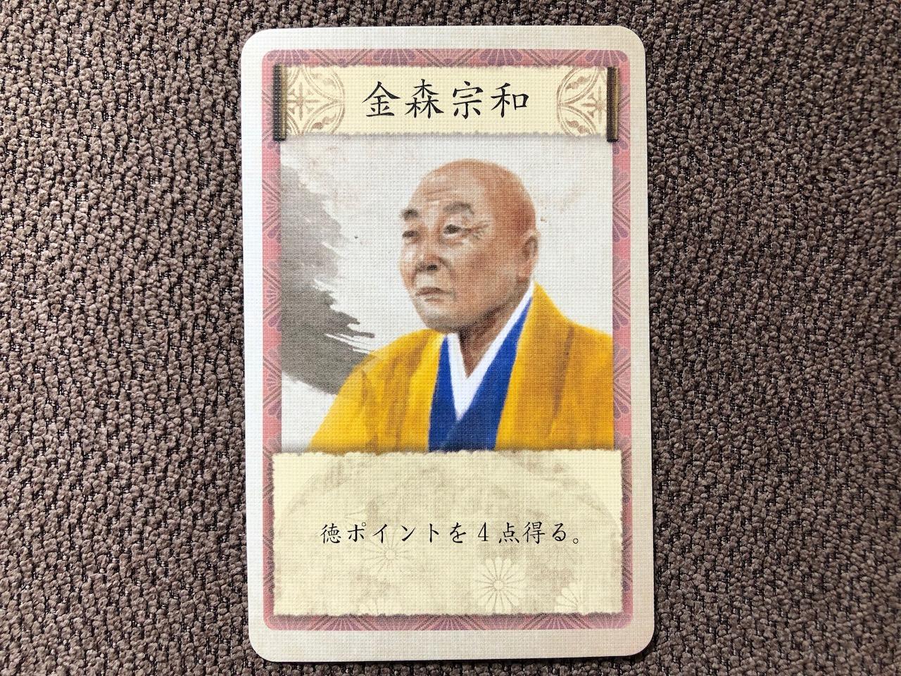 金森宗和の作庭家カード