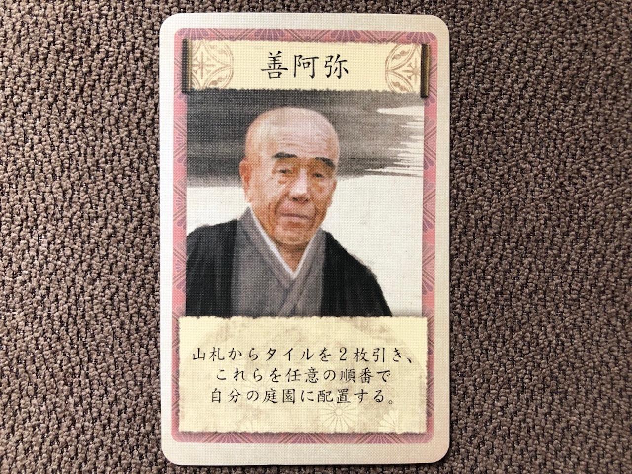 善阿弥の作庭家カード